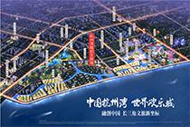 海盐杭州湾融创文旅城