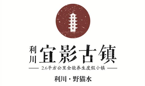 利川宜影古镇