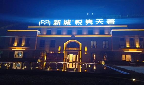 蚌埠新城悦隽天着