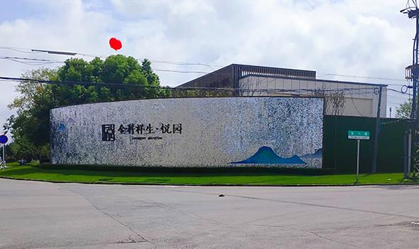 金科祥生·悦园