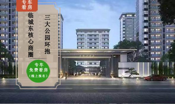 南通荣润·麒麟府的楼盘信息