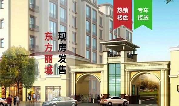 大厂东方丽城的楼盘信息