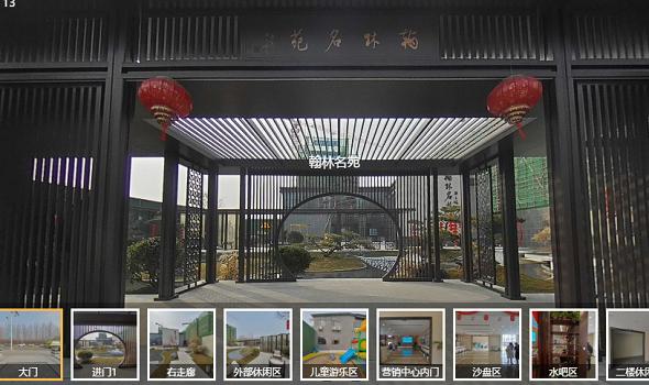 翰林名苑VR全景